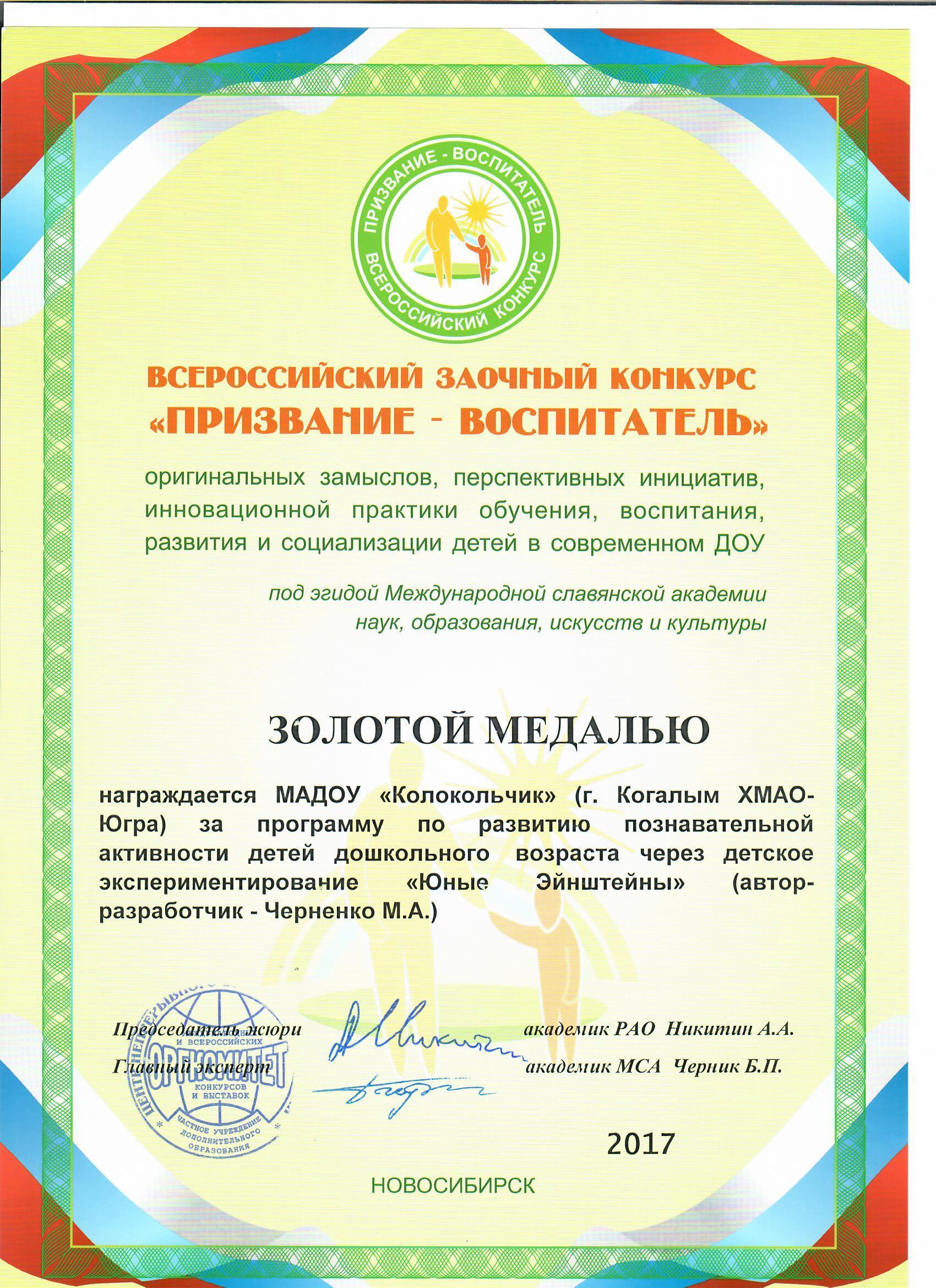 Заочные всероссийские конкурсы для воспитателей